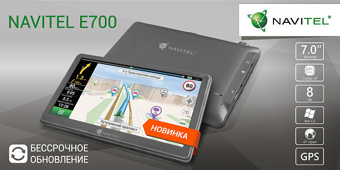 Купить GPS навигатор Navitel E700
